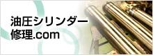 油圧シリンダー修理.com
